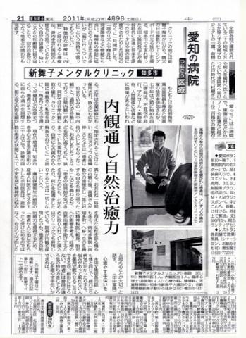 中日新聞2011年4月9日